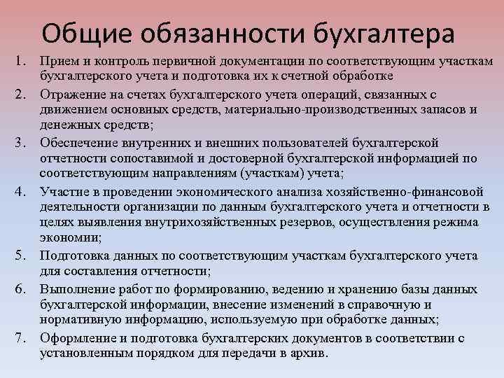 обязанности главного бухгалтера в бюджетном учреждении резюме