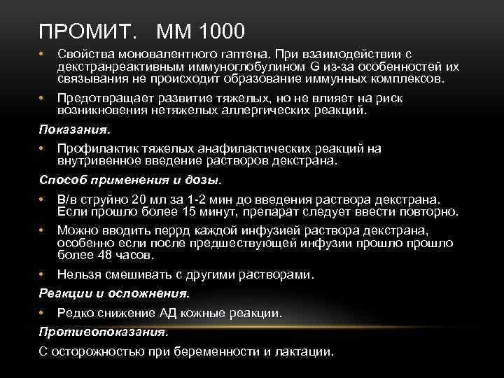 ПРОМИТ. ММ 1000 • Свойства моновалентного гаптена. При взаимодействии с декстранреактивным иммуноглобулином G из-за
