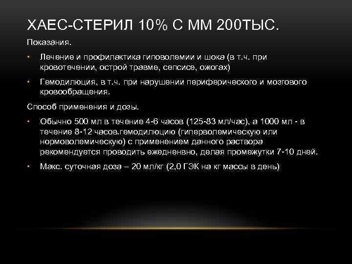 ХАЕС-СТЕРИЛ 10% С ММ 200 ТЫС. Показания. • Лечение и профилактика гиповолемии и шока