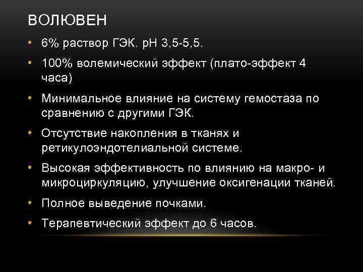 ВОЛЮВЕН • 6% раствор ГЭК. p. H 3, 5 -5, 5. • 100% волемический
