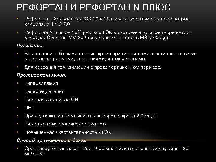 РЕФОРТАН И РЕФОРТАН N ПЛЮС • Рефортан - 6% раствор ГЭК 200/0, 5 в