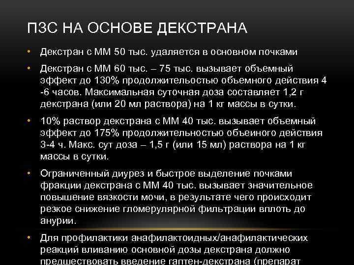 ПЗС НА ОСНОВЕ ДЕКСТРАНА • Декстран с ММ 50 тыс. удаляется в основном почками