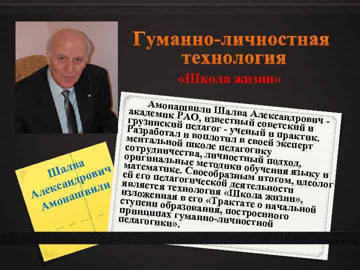«Школа жизни» Амонашвил академик РА и Шалва Алекса грузинский О, известный совет ндрович