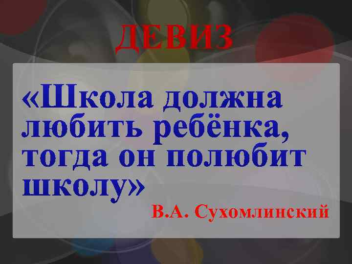 ДЕВИЗ В. А. Сухомлинский