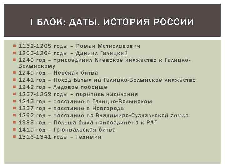 Год истории россии