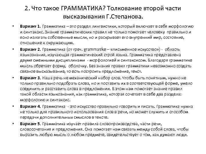 2. Что такое ГРАММАТИКА? Толкование второй части высказывания Г. Степанова. • • • Вариант