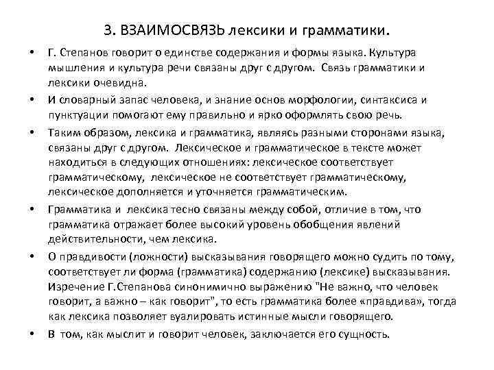 3. ВЗАИМОСВЯЗЬ лексики и грамматики. • • • Г. Степанов говорит о единстве содержания