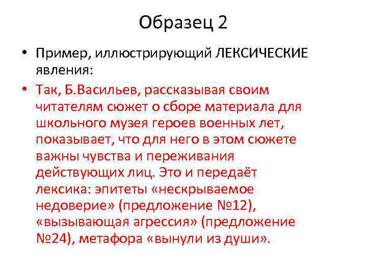Образец 2 • Пример, иллюстрирующий ЛЕКСИЧЕСКИЕ явления: • Так, Б. Васильев, рассказывая своим читателям
