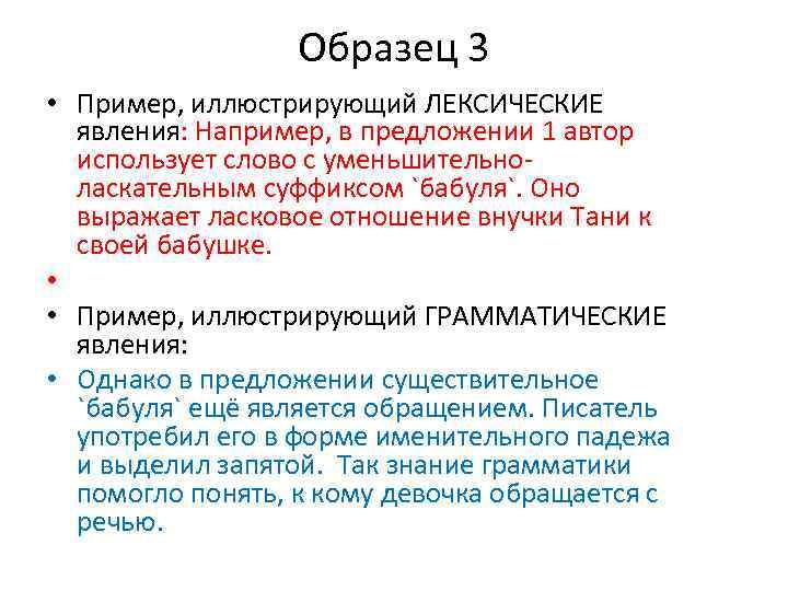 Образец 3 • Пример, иллюстрирующий ЛЕКСИЧЕСКИЕ явления: Например, в предложении 1 автор использует слово