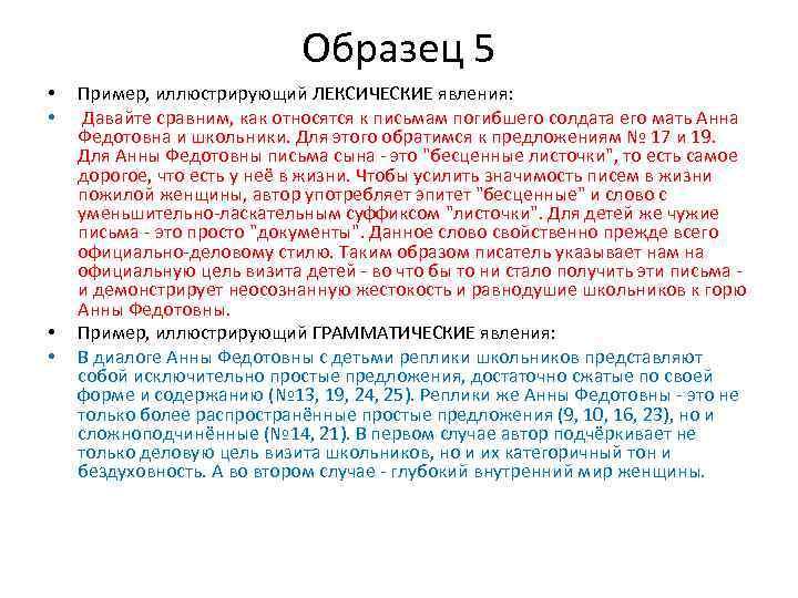 Образец 5 • • Пример, иллюстрирующий ЛЕКСИЧЕСКИЕ явления: Давайте сравним, как относятся к письмам