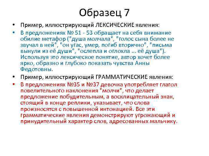 Образец 7 • Пример, иллюстрирующий ЛЕКСИЧЕСКИЕ явления: • В предложениях № 51 - 53
