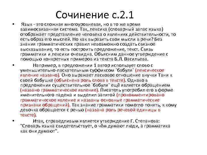 • • • Сочинение с. 2. 1 Язык - это сложная многоуровневая, но