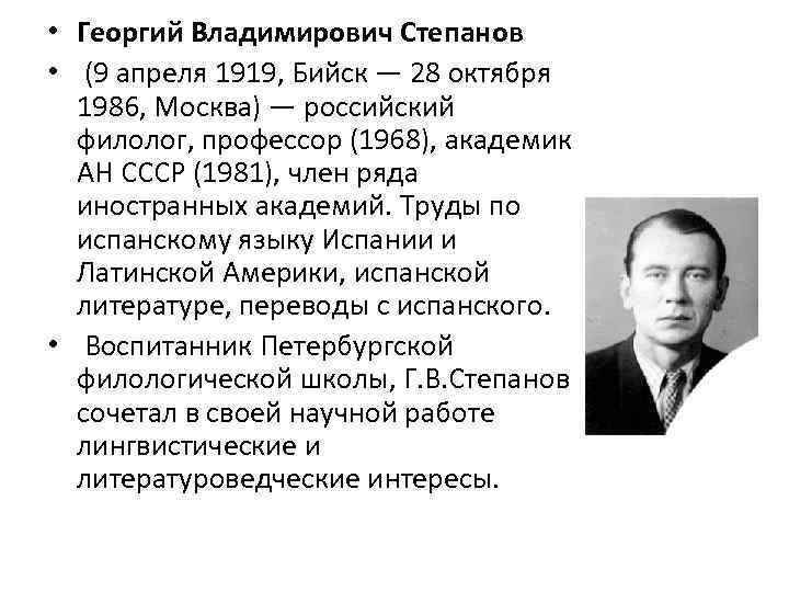 • Георгий Владимирович Степанов • (9 апреля 1919, Бийск — 28 октября 1986,