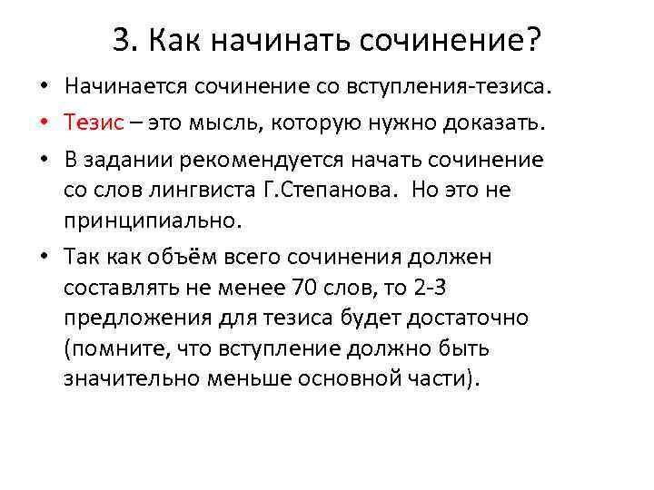 3. Как начинать сочинение? • Начинается сочинение со вступления-тезиса. • Тезис – это мысль,