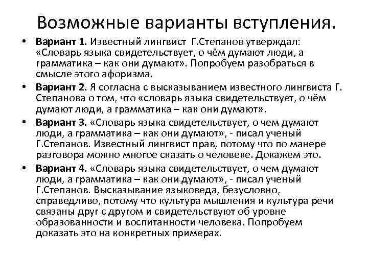 Возможные варианты вступления. • Вариант 1. Известный лингвист Г. Степанов утверждал: «Словарь языка свидетельствует,