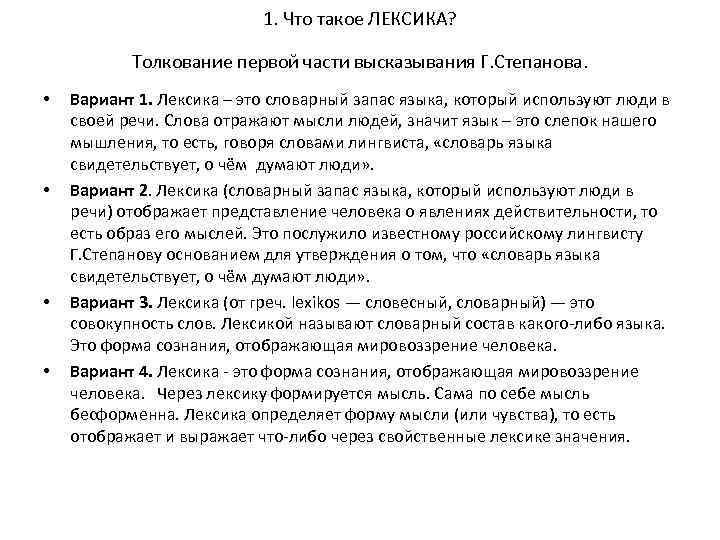 1. Что такое ЛЕКСИКА? Толкование первой части высказывания Г. Степанова. • • Вариант 1.