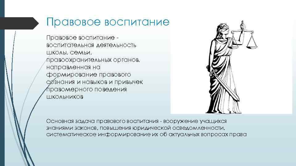 Правовое воспитание воспитательная деятельность школы, семьи, правоохранительных органов, направленная на формирование правового сознания и