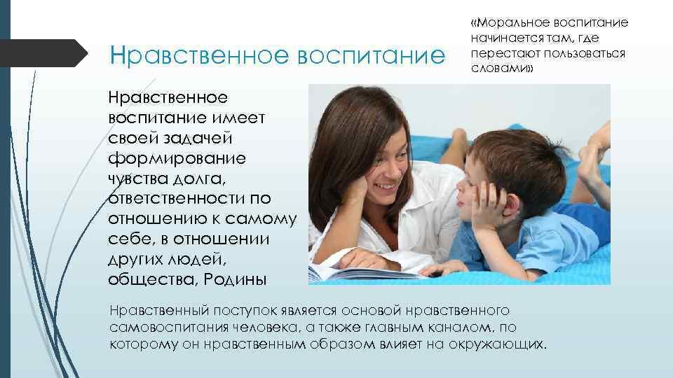 Нравственное воспитание «Моральное воспитание начинается там, где перестают пользоваться словами» Нравственное воспитание имеет своей