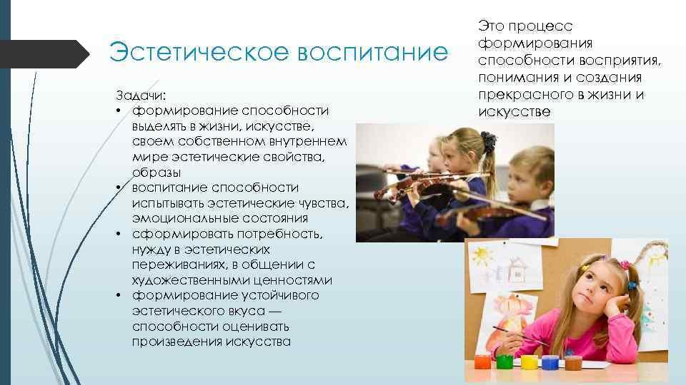 Эстетическое воспитание Задачи: • формирование способности выделять в жизни, искусстве, своем собственном внутреннем мире