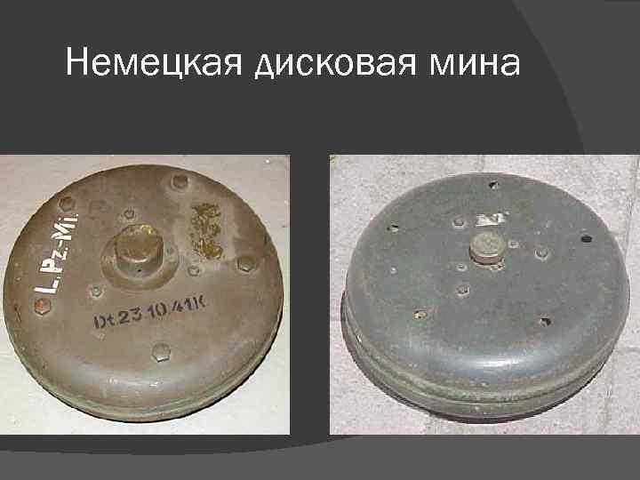Немецкая дисковая мина