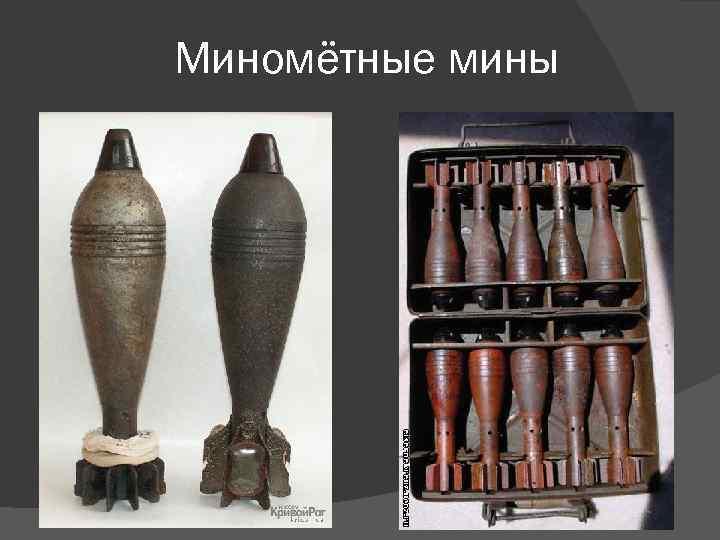 Миномётные мины