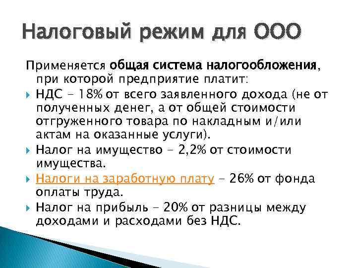 Общая система налогообложения для ооо должностная инструкция бухгалтера учету услуг