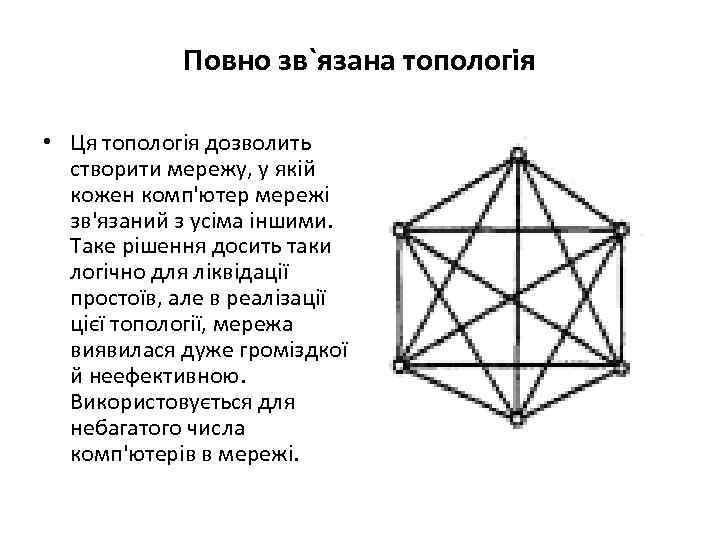 Повно зв`язана топологія • Ця топологія дозволить створити мережу, у якій кожен комп'ютер мережі