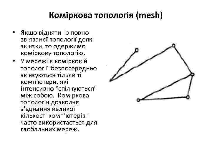Коміркова топологія (mesh) • Якщо відняти із повно зв`язаної топології деякі зв'язки, то одержимо