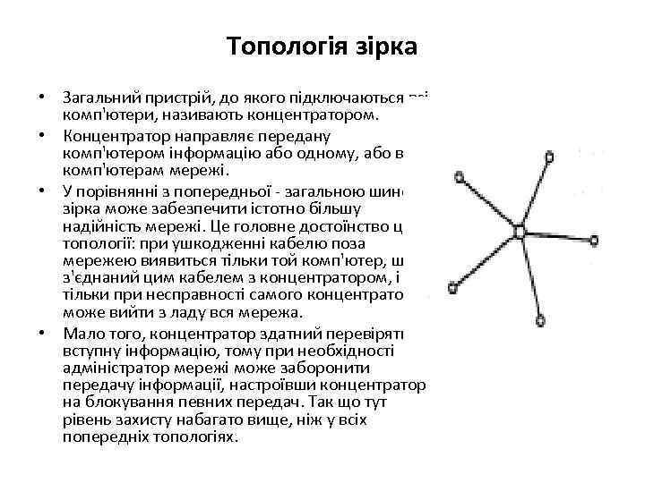Топологія зірка • Загальний пристрій, до якого підключаються всі комп'ютери, називають концентратором. • Концентратор