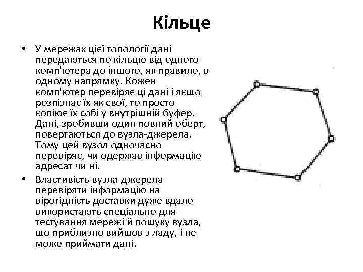 Кільце • У мережах цієї топології дані передаються по кільцю від одного комп'ютера до