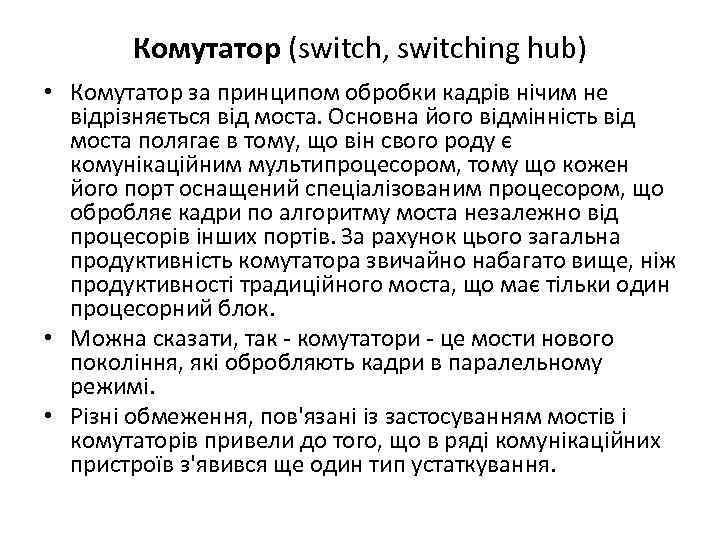 Комутатор (switch, switching hub) • Комутатор за принципом обробки кадрів нічим не відрізняється від