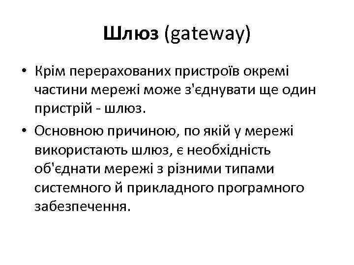 Шлюз (gateway) • Крім перерахованих пристроїв окремі частини мережі може з'єднувати ще один пристрій