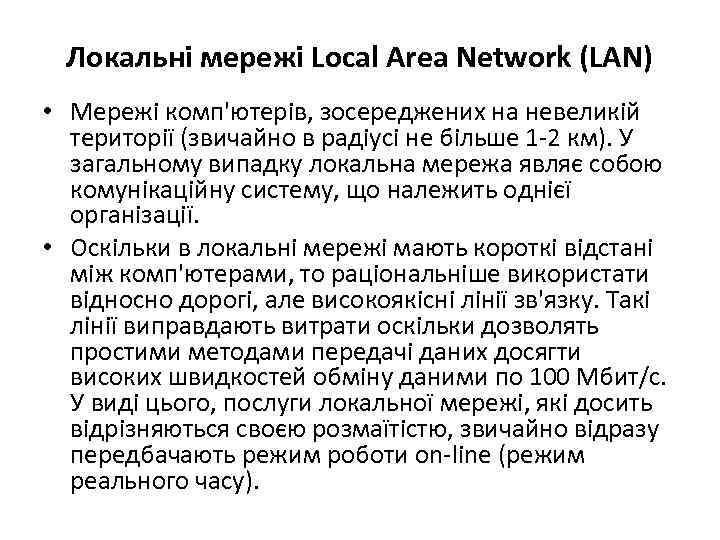 Локальні мережі Local Area Network (LAN) • Мережі комп'ютерів, зосереджених на невеликій території (звичайно