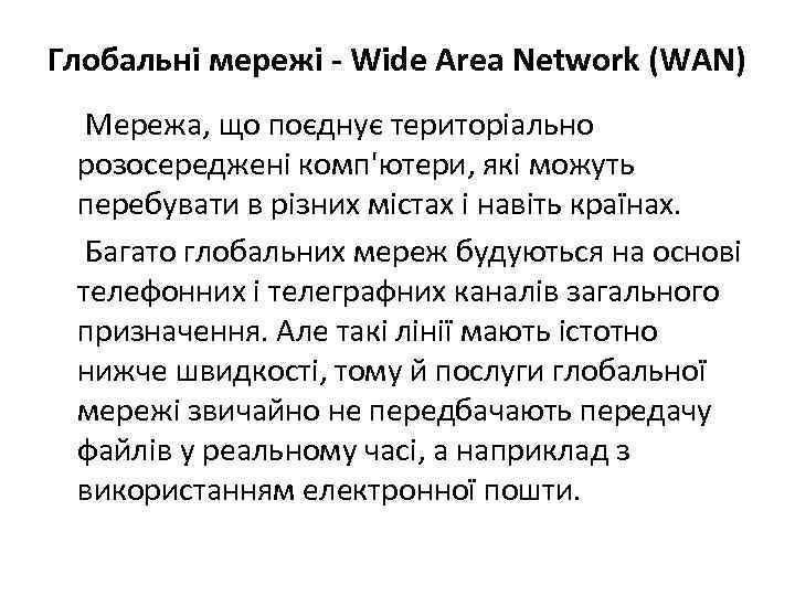 Глобальні мережі - Wide Area Network (WAN) Мережа, що поєднує територіально розосереджені комп'ютери, які