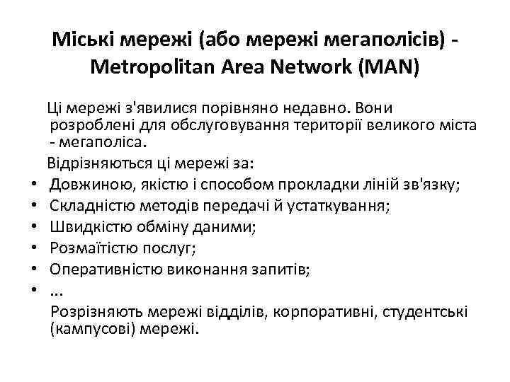 Міські мережі (або мережі мегаполісів) Metropolitan Area Network (MAN) Ці мережі з'явилися порівняно недавно.