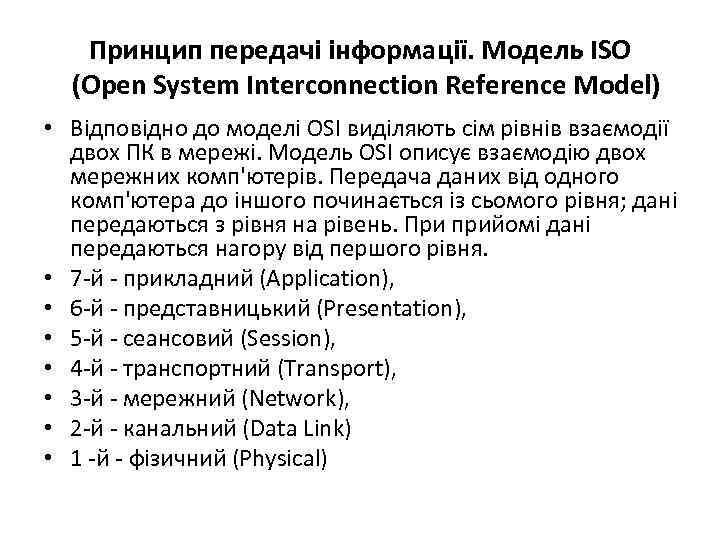 Принцип передачі інформації. Модель ISO (Open System Interconnection Reference Model) • Відповідно до моделі