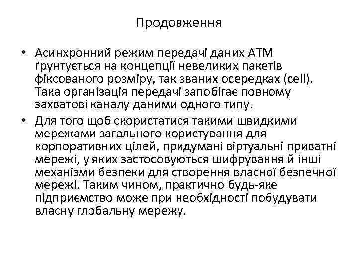 Продовження • Асинхронний режим передачі даних ATM ґрунтується на концепції невеликих пакетів фіксованого розміру,