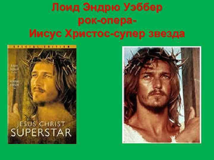 Лоид Эндрю Уэббер рок-опера. Иисус Христос-супер звезда