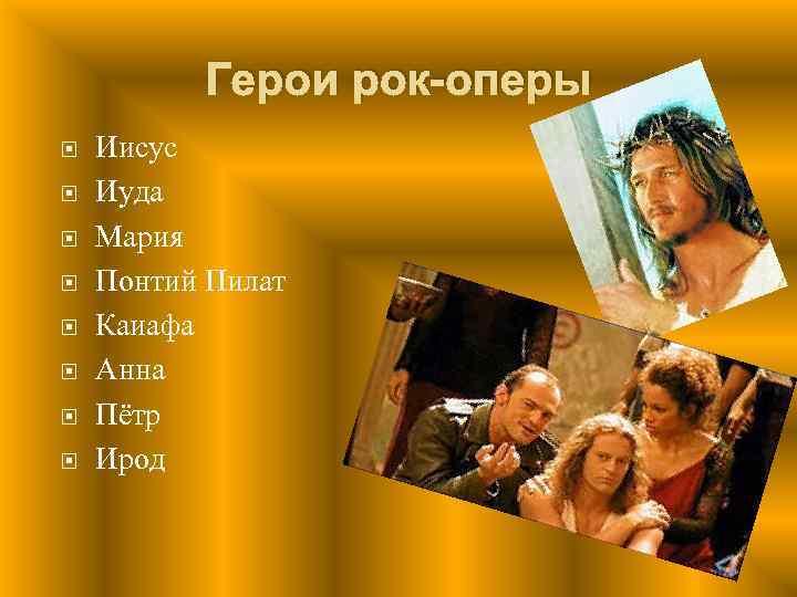 Герои рок-оперы Иисус Иуда Мария Понтий Пилат Каиафа Анна Пётр Ирод