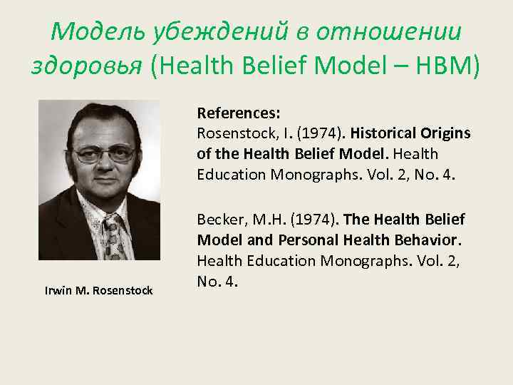 the health belief model hbm The health belief model (hbm) is one of the first theories of health behavior it was developed in the 1950s by social psychologists in the us public health services to better understand the widespread failure of tuberculosis screening programs.