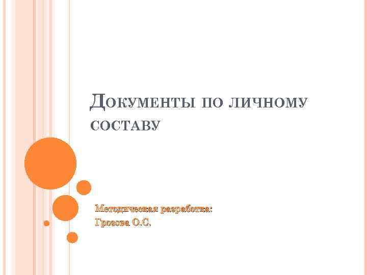 ДОКУМЕНТЫ ПО ЛИЧНОМУ СОСТАВУ Методическая разработка: Грозова О. С.