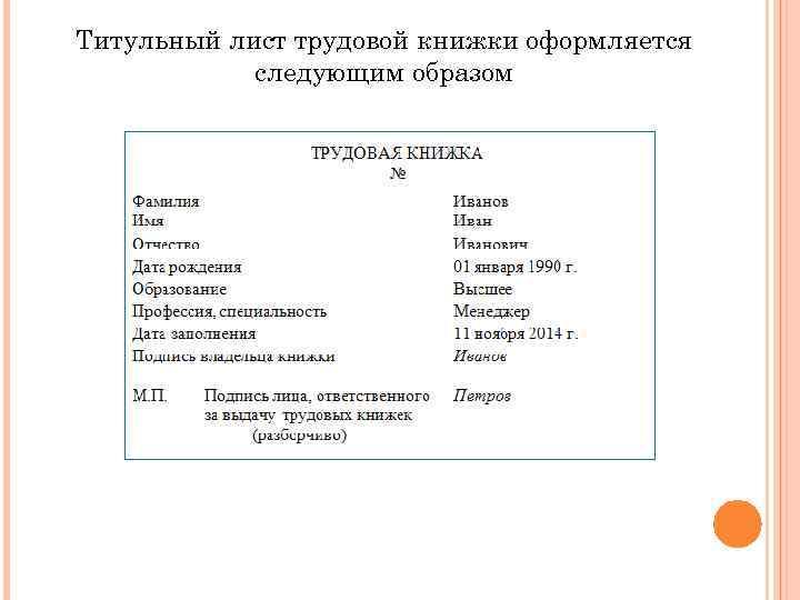 Титульный лист трудовой книжки оформляется следующим образом