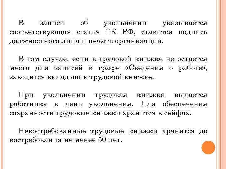 В записи об увольнении указывается соответствующая статья ТК РФ, ставится подпись должностного лица и