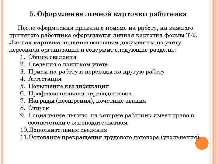 5. Оформление личной карточки работника После оформления приказа о приеме на работу, на каждого