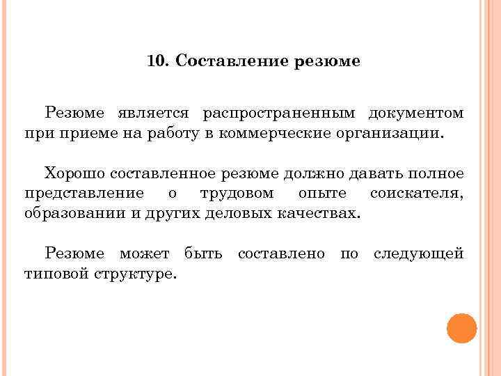 10. Составление резюме Резюме является распространенным документом приеме на работу в коммерческие организации. Хорошо