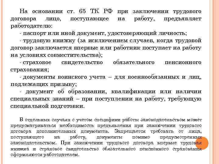 На основании ст. 65 ТК РФ при заключении трудового договора лицо, поступающее на работу,