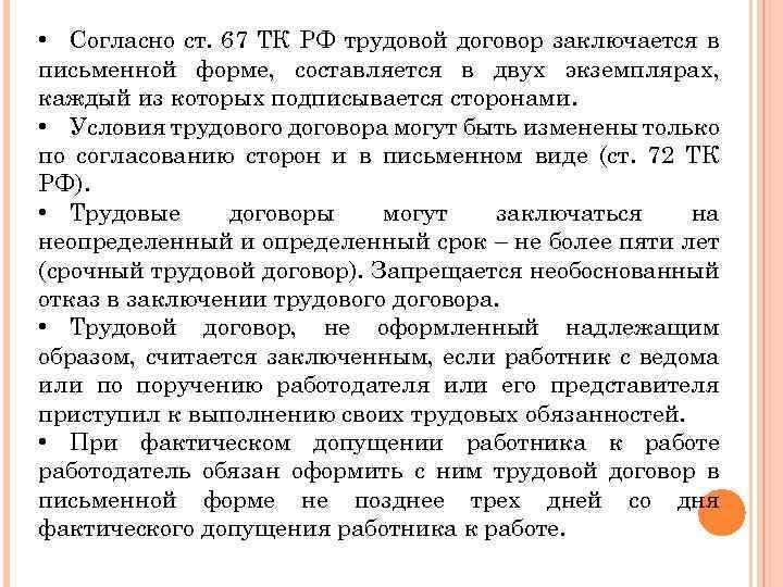 • Согласно ст. 67 ТК РФ трудовой договор заключается в письменной форме, составляется
