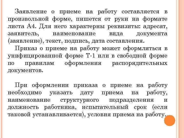 Заявление о приеме на работу составляется в произвольной форме, пишется от руки на формате