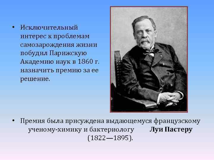 • Исключительный интерес к проблемам самозарождения жизни побудил Парижскую Академию наук в 1860