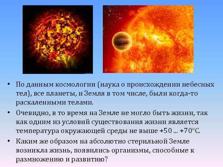 • По данным космологии (наука о происхождении небесных тел), все планеты, и Земля